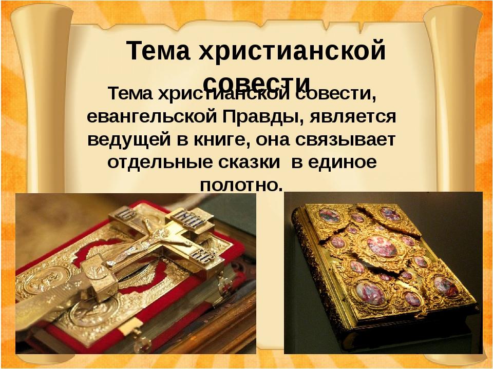 Тема христианской совести Тема христианской совести, евангельской Правды, яв...