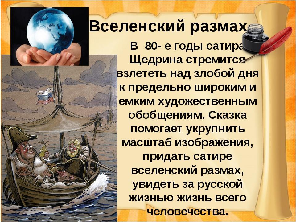 Вселенский размах В 80- е годы сатира Щедрина стремится взлететь над злобой...
