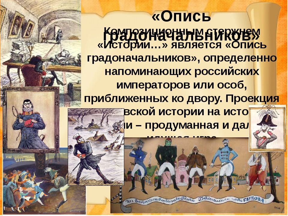 «Опись градоначальников» Композиционным стержнем «Истории…» является «Опись...