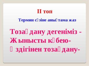 ІІ топ Термин сөзіне анықтама жаз Тозаңдану дегеніміз - Жынысты көбею- Өздігі