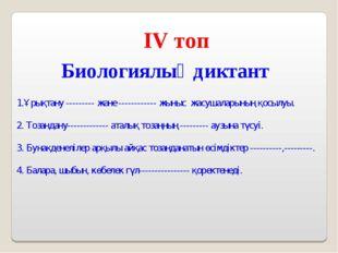 ІV топ Биологиялық диктант 1.Ұрықтану --------- және ------------ жыныс жасуш