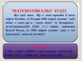 МАТЕМАТИКАЛЫҚ ЕСЕП Жоңышқаның бір гүлшоғырында 8 кило шірне болады. 1) Балар