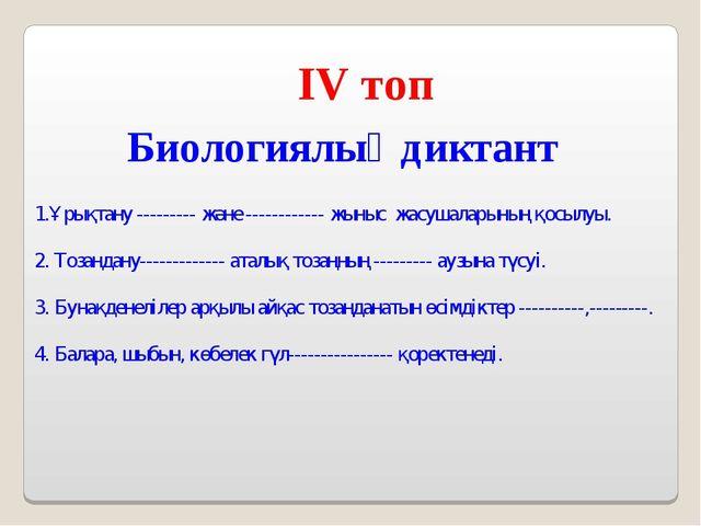 ІV топ Биологиялық диктант 1.Ұрықтану --------- және ------------ жыныс жасуш...