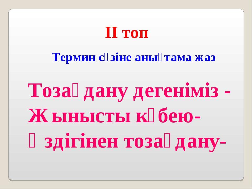 ІІ топ Термин сөзіне анықтама жаз Тозаңдану дегеніміз - Жынысты көбею- Өздігі...