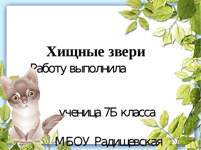 Работу выполнила ученица 7Б класса МБОУ Радищевская СОШ №1 Камахина Виолетта...