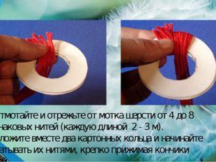 4.Отмотайте и отрежьте от мотка шерсти от 4 до 8 одинаковых нитей (каждую дл