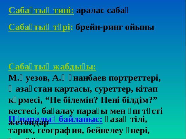 Сабақтың типі: аралас сабақ Пәнаралық байланыс: қазақ тілі, тарих, география,...