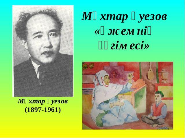 Мұхтар Әуезов «Әжемнің әңгімесі» Мұхтар Әуезов (1897-1961)
