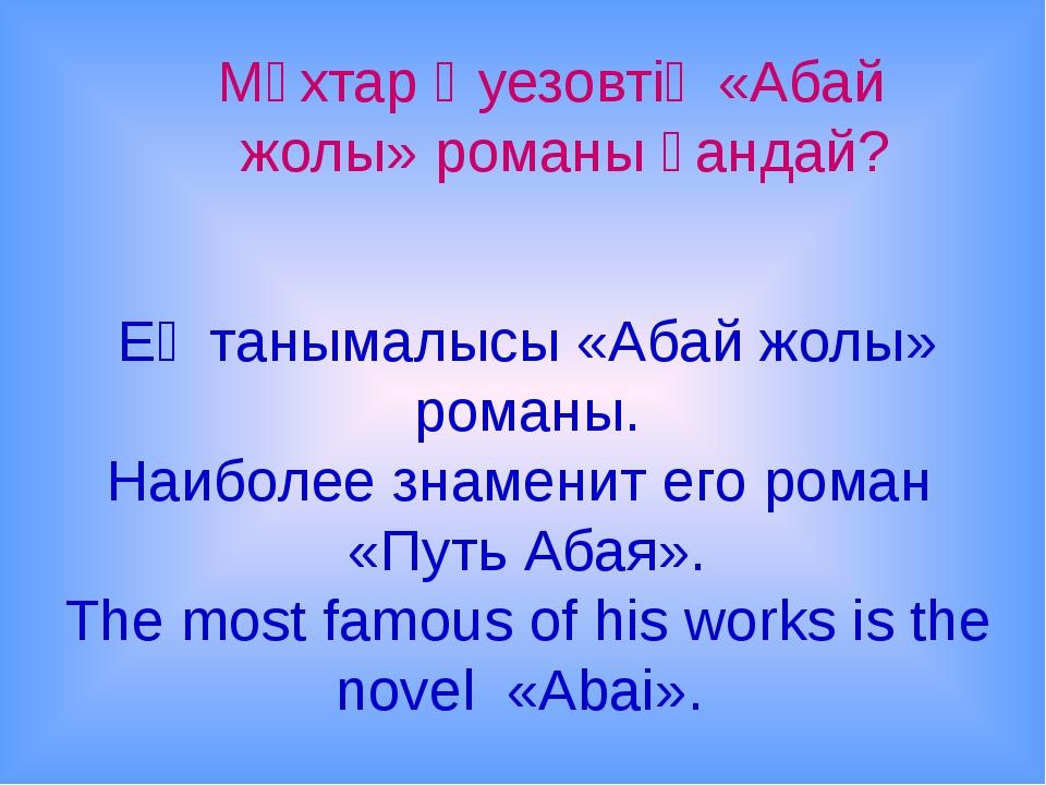 Ең танымалысы «Абай жолы» романы. Наиболее знаменит его роман «Путь Абая». Th...