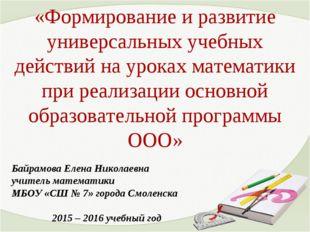 «Формирование и развитие универсальных учебных действий на уроках математики