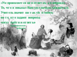 Конфуцианская мудрость «Ум проявляется не в ответах, а в вопросах. То, что я