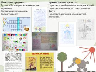Краткосрочные проекты: Нарисовать свой орнамент из окружностей. Нарисовать че