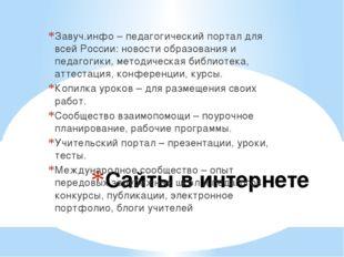 Сайты в интернете Завуч.инфо – педагогический портал для всей России: новости