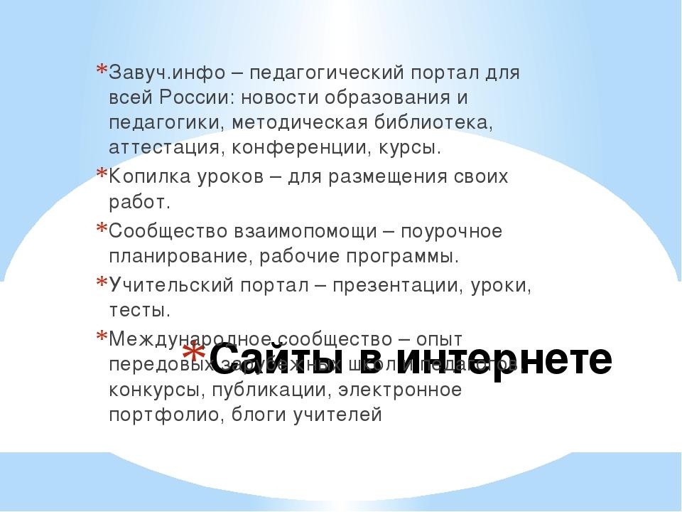 Сайты в интернете Завуч.инфо – педагогический портал для всей России: новости...