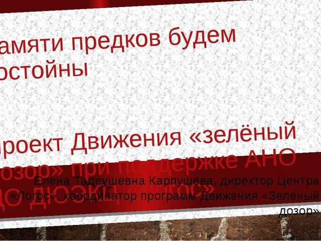 Памяти предков будем достойны Проект Движения «зелёный дозор» при поддержке А...