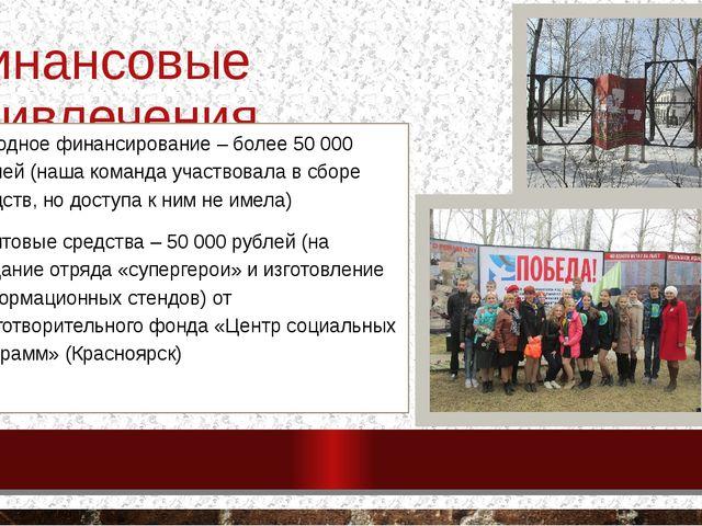 Финансовые привлечения Народное финансирование – более 50 000 рублей (наша ко...