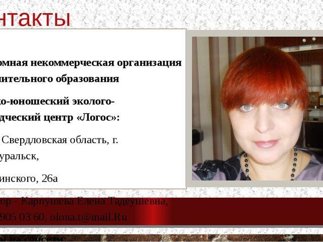 контакты Автономная некоммерческая организация дополнительного образования «Д...