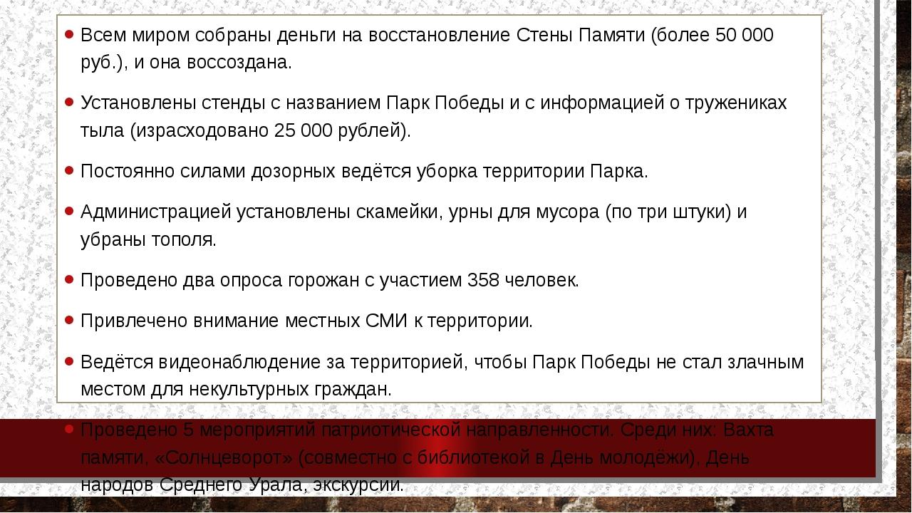 Всем миром собраны деньги на восстановление Стены Памяти (более 50 000 руб.),...