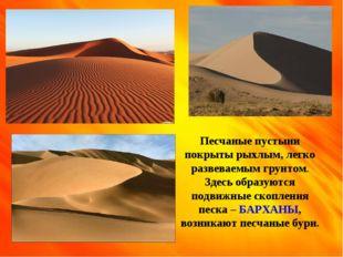 Песчаные пустыни покрыты рыхлым, легко развеваемым грунтом. Здесь образуются