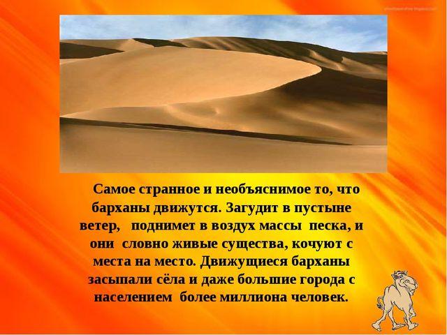 Самое странное и необъяснимое то, что барханы движутся. Загудит в пустыне ве...