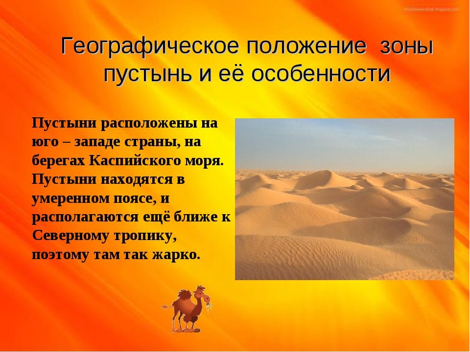 Географическое положение зоны пустынь и её особенности Пустыни расположены на...