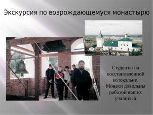 Экскурсия по возрождающемуся монастырю Студенты на восстановленной колокольне