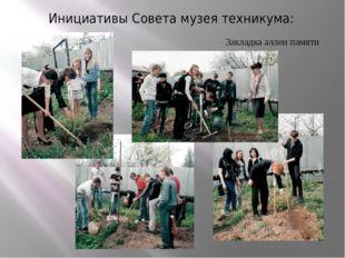 Инициативы Совета музея техникума: Закладка аллеи памяти