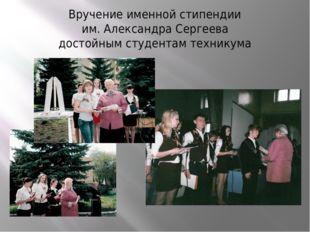 Вручение именной стипендии им. Александра Сергеева достойным студентам техник
