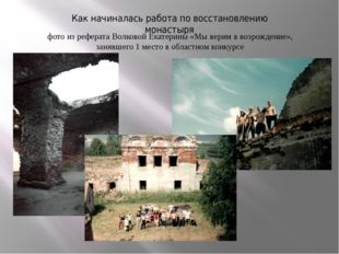 Как начиналась работа по восстановлению монастыря фото из реферата Волковой Е