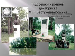 Кудрешки – родина декабриста М.П. Бестужева-Рюмина Мы гордимся нашим земляком