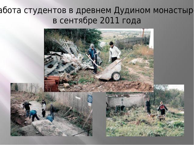 Работа студентов в древнем Дудином монастыре в сентябре 2011 года