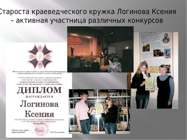 Староста краеведческого кружка Логинова Ксения – активная участница различных...
