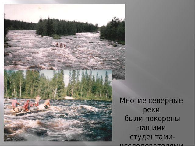 Многие северные реки были покорены нашими студентами-исследователями