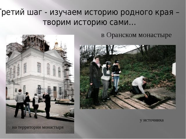 Третий шаг - изучаем историю родного края – творим историю сами… в Оранском м...