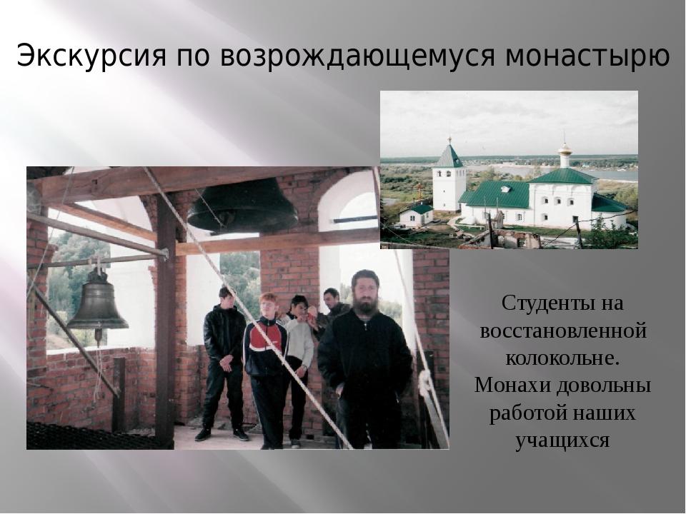 Экскурсия по возрождающемуся монастырю Студенты на восстановленной колокольне...
