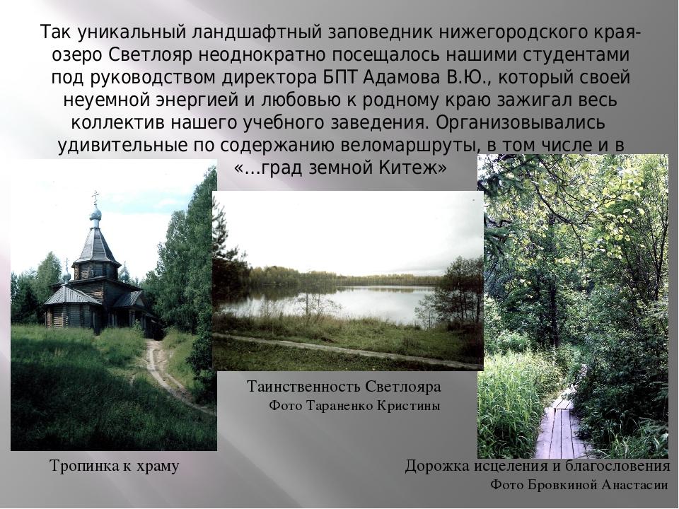 Так уникальный ландшафтный заповедник нижегородского края- озеро Светлояр нео...