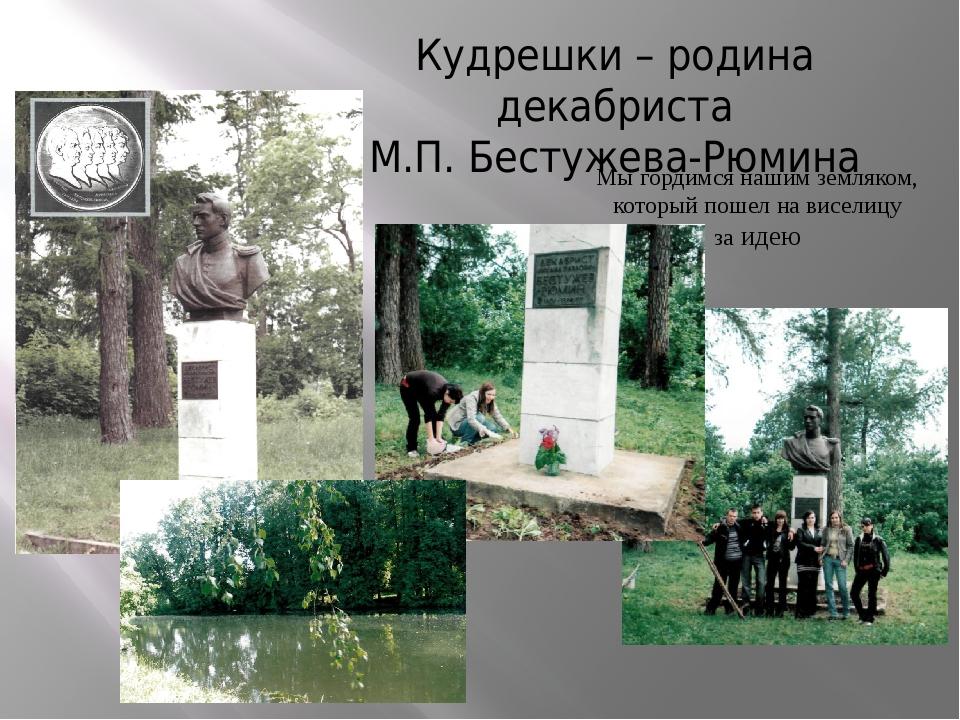Кудрешки – родина декабриста М.П. Бестужева-Рюмина Мы гордимся нашим земляком...