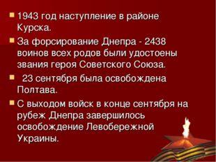 1943 год наступление в районе Курска. За форсирование Днепра - 2438 воинов вс