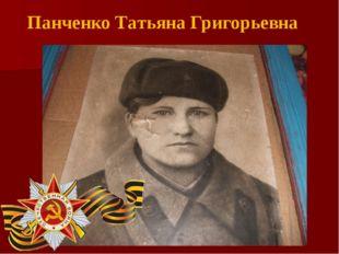 Панченко Татьяна Григорьевна