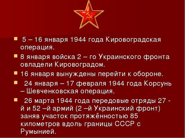 5 – 16 января 1944 года Кировоградская операция. 8 января войска 2 – го Укра...