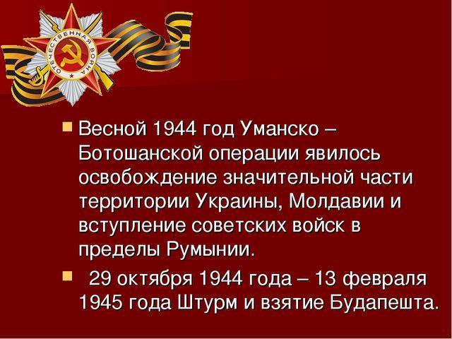 Весной 1944 год Уманско – Ботошанской операции явилось освобождение значитель...