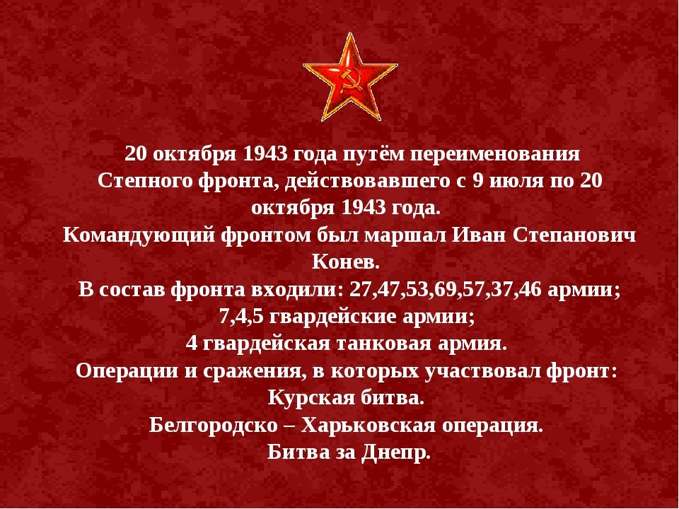 20 октября 1943 года путём переименования Степного фронта, действовавшего с...