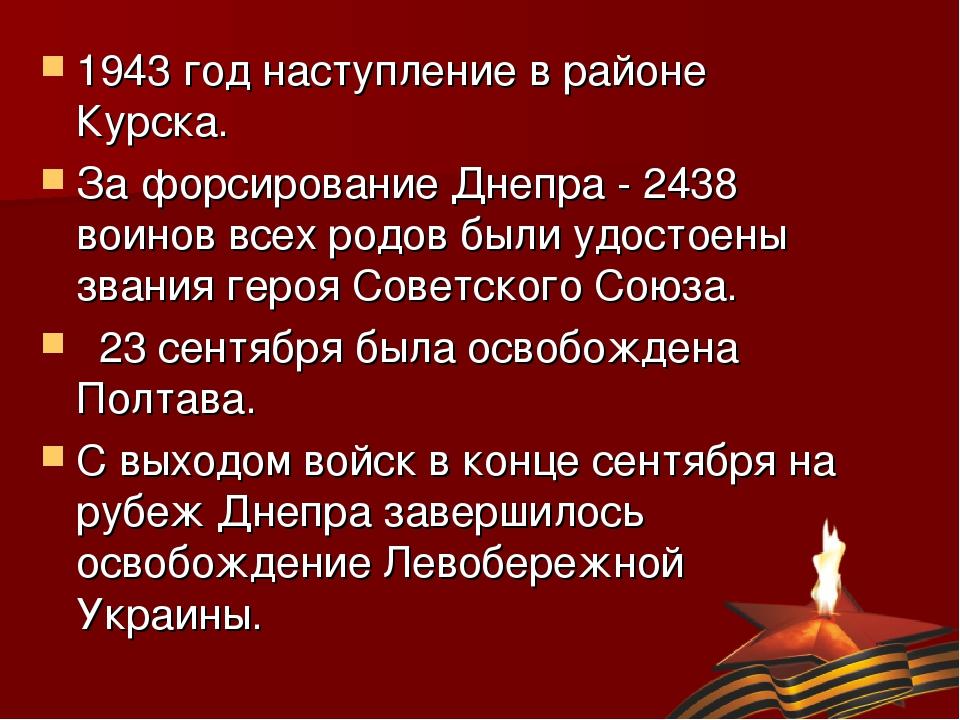 1943 год наступление в районе Курска. За форсирование Днепра - 2438 воинов вс...