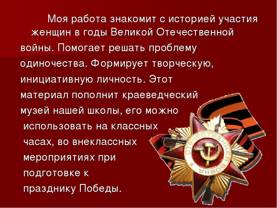 Моя работа знакомит с историей участия женщин в годы Великой Отечественной в...