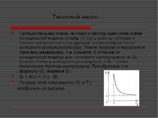 Тепловой насос… Принципиальная схема теплового насоса идентична схеме холодил