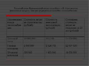 Тепловой насос Вершининской школы потребляет в 5-10 раз меньше финансовых сре