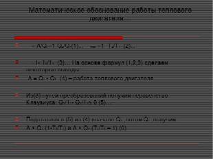 Математическое обоснование работы теплового двигателя.... η = А/Q1=1-Q2/Q1(1)