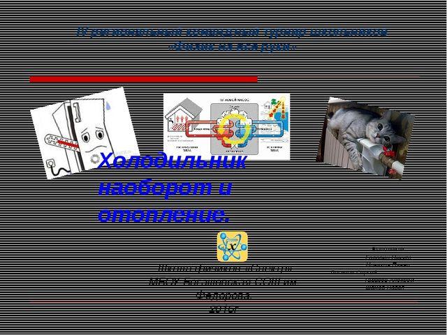 IV региональный командный турнир школьников «Физик на все руки» Холодильник н...