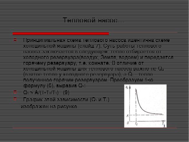 Тепловой насос… Принципиальная схема теплового насоса идентична схеме холодил...