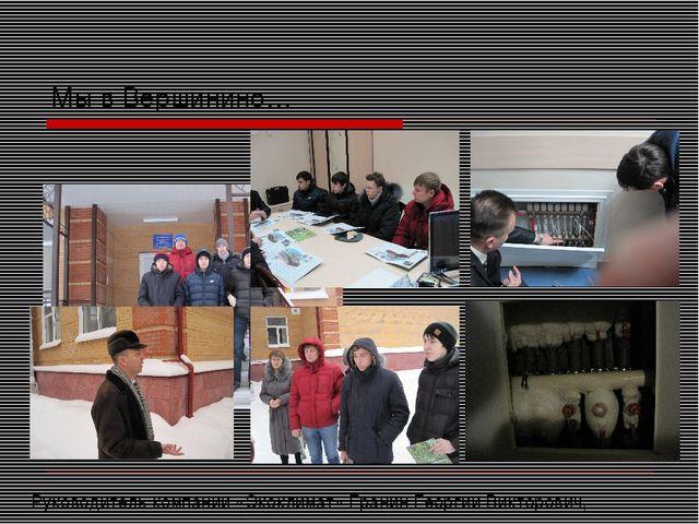 Мы в Вершинино… Руководитель компании «Экоклимат» Гранин Георгий Викторович,